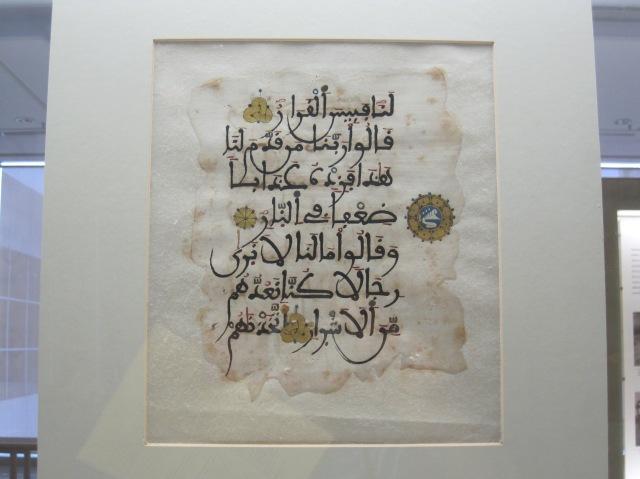 Beautiful Arabic script in the Islamic Art Museum, Kuala Lumpur